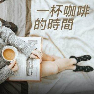 用一杯咖啡的時間,靜靜聽個故事