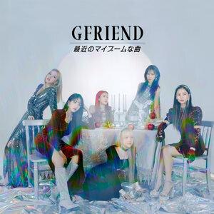 最近のマイブームな曲【GFRIEND】