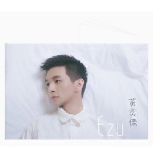 黃奕儒Ezu飛人合輯🙌❤