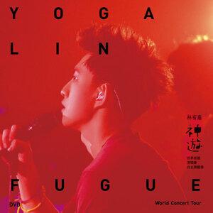 林宥嘉 (Yoga Lin)