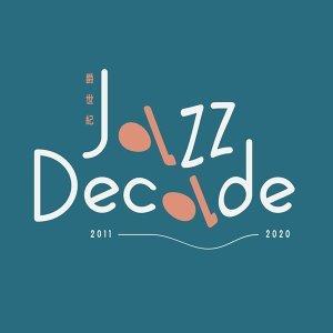 2020臺北爵士音樂節★爵世紀Jazz Decade