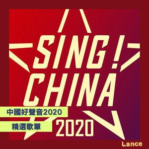 中國好聲音2020精選歌單