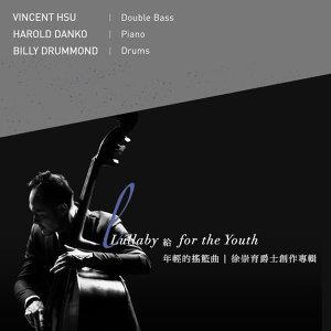 2020台北爵士音樂節-爵世紀