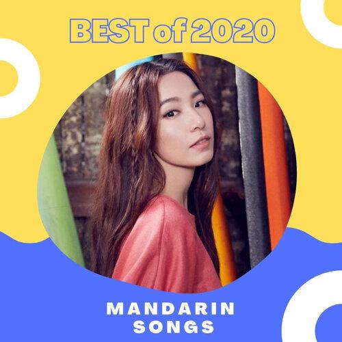 譯耳 2020年度選:華語歌曲