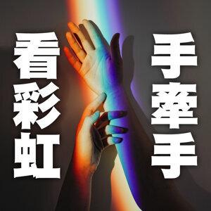 一起牽手看彩虹