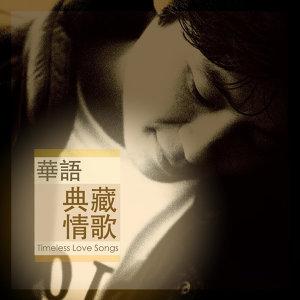 華語典藏情歌