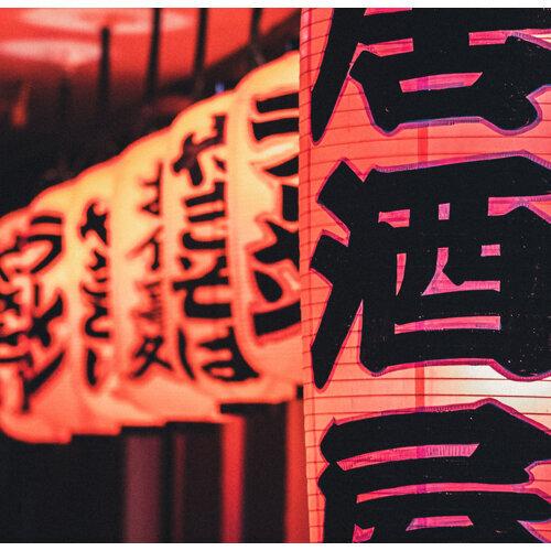 🏮日式居酒屋~正式營業中🍻