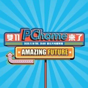 2020《雙11PChome來了》演唱會