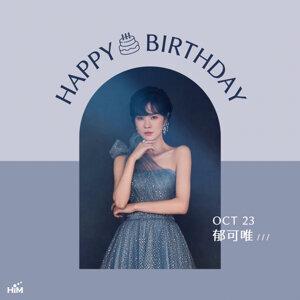 🎂Happy Birthday to 可唯❤️