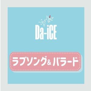 【Da-iCE】ラブソング&バラード