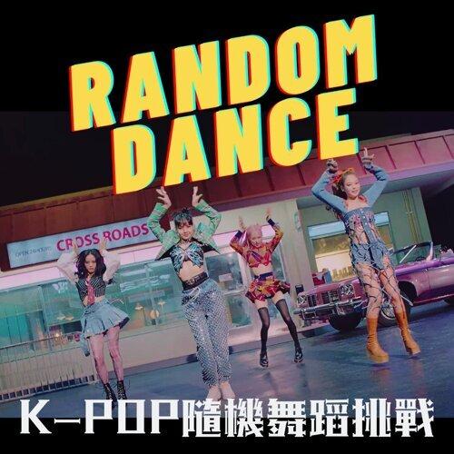 Random Dance!K-POP隨機舞蹈挑戰(02/24 更新)