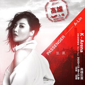 A-Lin《旅‧課》世界巡迴演唱會高雄站預習歌單