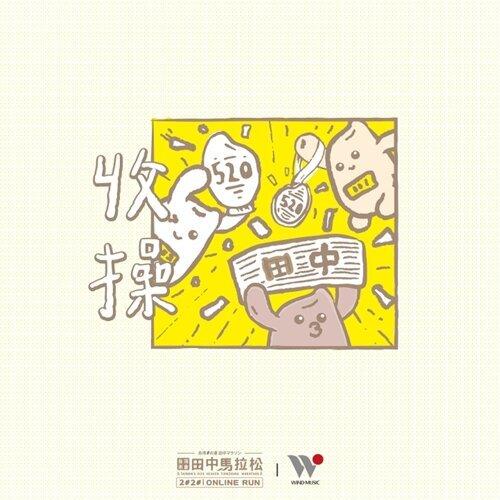 田中馬跑者專屬歌單:收操