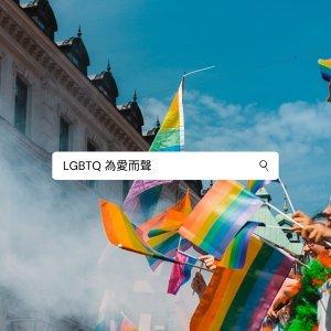 LGBTQ 為愛而聲