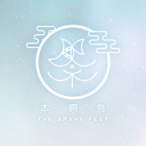 陳健安「本原祭」拓荒舞台歌單