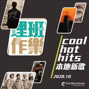 COOL HOT HITS | 本地新歌 2020.10