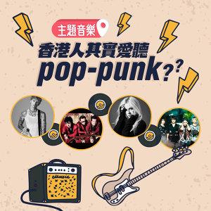 香港人其實愛聽pop-punk?