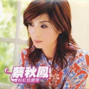 蔡秋鳳 - 粉紅色腰帶