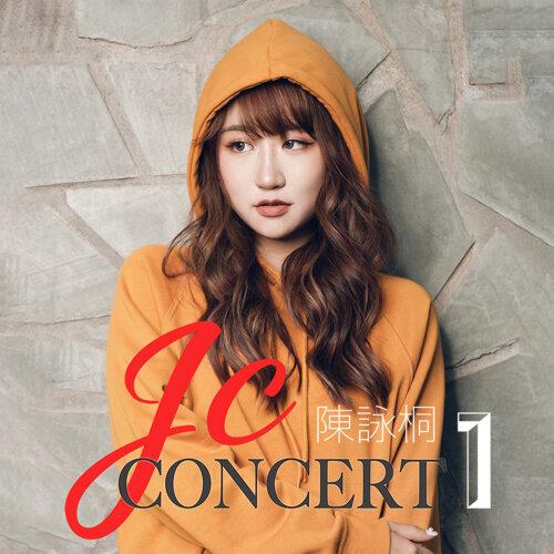 JC 陳詠桐Concert1預習歌單