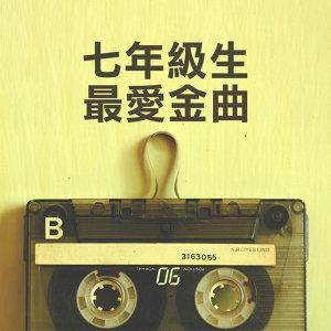 青春紀念冊:七年級生最愛金曲