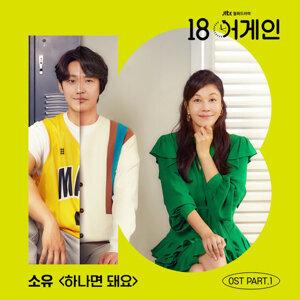 重返18歲 18 again OST 更新至Pt.9