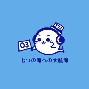 七海ひろき「七つの海への大航海」O.A曲 プレイリスト 3