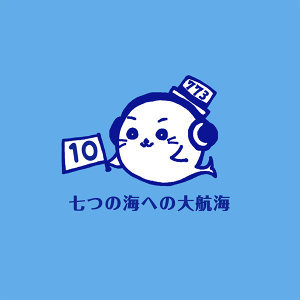 七海ひろき「七つの海への大航海」O.A曲 プレイリスト 10