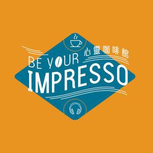 心靈咖啡館 Be Your Impresso
