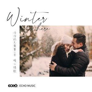 冷冷的天需要一首暖心情歌