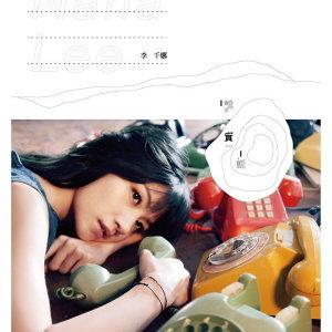 星光-李千娜林芯儀魏如昀