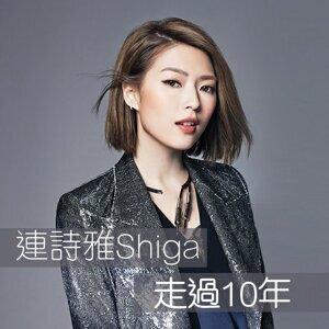 連詩雅Shiga 走過10年