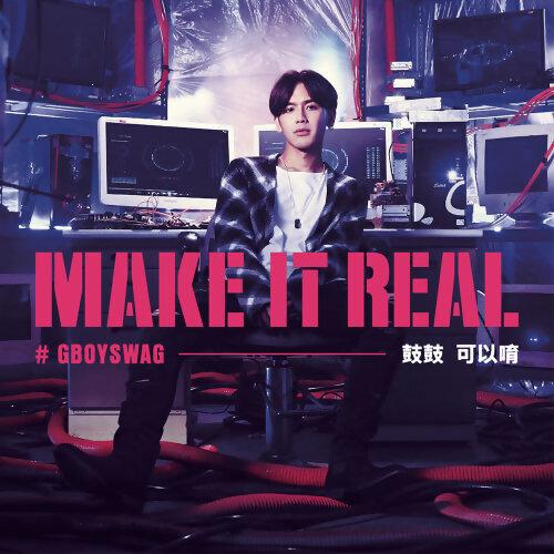 鼓鼓 呂思緯 - 可以唷 (Make it real)