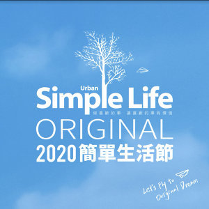 2020 簡單生活節 Simple Life Originail