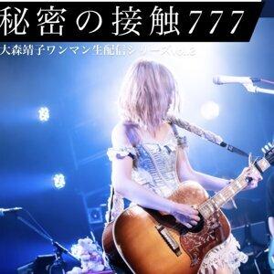 大森靖子「秘密の接触777」