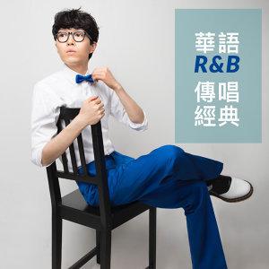 華語R&B傳唱經典