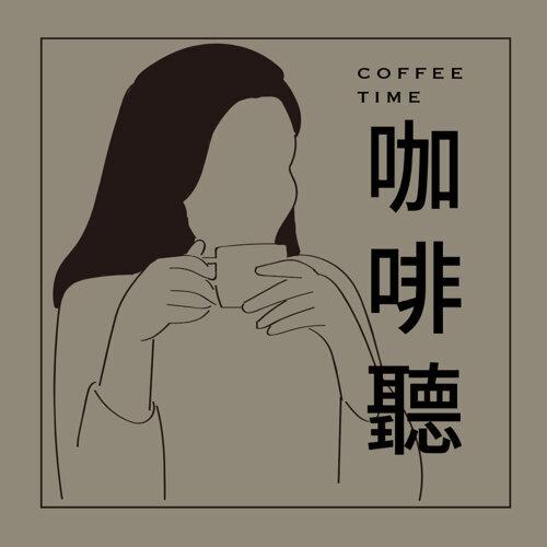 咖啡廳時光☕️讀書勿擾歌單