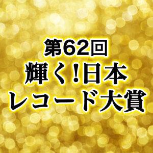 2020年『輝く!日本レコード大賞』ノミネート曲