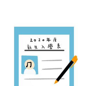2020年度新生入學表