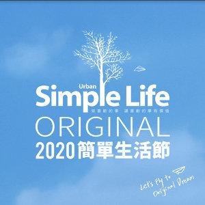 2020 簡單生活節 Simple Life Original