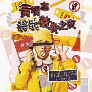 《黃明志-禁歌精取之夜》台北演唱會歌單