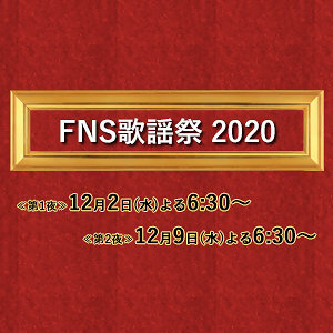 2020 FNS歌謡祭