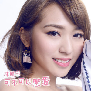 People who listen to 可不可以戀愛 also listen to