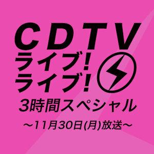 【11/30(月)放送】CDTV ライブ!ライブ!3時間スペシャル