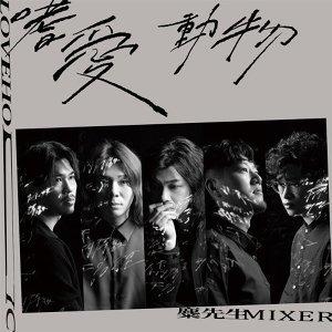 麋先生LOVEHOLIC嗜愛動物巡迴演唱會 2020/11/28台北場