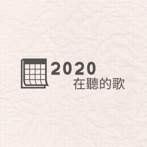 2020 在聽的歌
