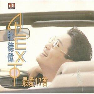 杜德偉 (Alex To) - 杜德偉 最愛17首
