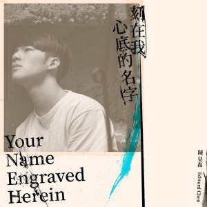 陳昊森 (Edward Chen) - 刻在我心底的名字 (Your Name Engraved Herein)