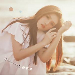 閱讀夏LaLa/夏宇童的早晨歌單