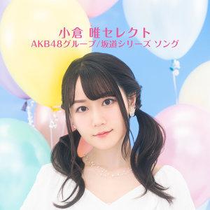 小倉 唯セレクト AKB48グループ/坂道シリーズ ソング