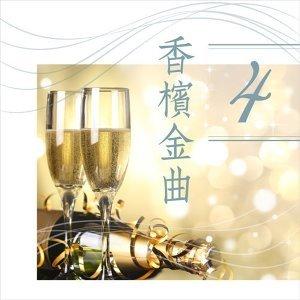 張舒娟 - 香檳金曲 - 演唱版
